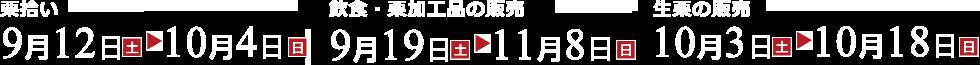 平成30年9月15日(金)~10月28日(日)